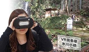 VR観光体験